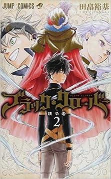 ブラッククローバー 第01-02巻 [Black Clover  vol 01-02]