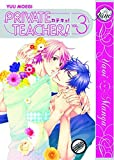 Private Teacher Volume 3 (Yaoi) by Yuu Moegi (2012-05-29)