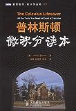 普林斯顿微积分读本 (图灵数学·统计学丛书)