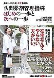 Homon yakuzai kanri shido hajime no ippo to tsugi eno ippo : Nagasaki pinettoshiki zaitaku kotohajime.