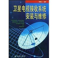 衛星電視接收系統安裝與維修