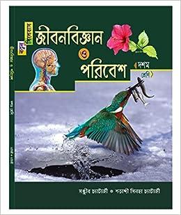 Bengali Science Book
