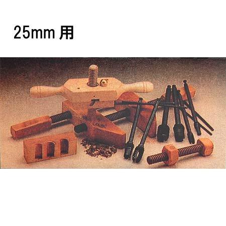 木工用タップ・ダイスセット25mm用