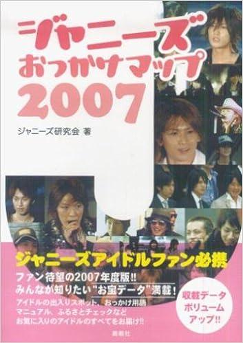 ジャニーズおっかけマップ 2007 ...