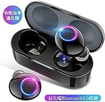 【令和最高モデル】bluetooth イヤホン ワイヤレス イヤホン 大容量充電ケース付 最新Bluetooth 5.0 + EDR搭載 左右分離型 イヤホン bluetooth 電量表示 Hi-Fi 高音質 IPX5防水 イヤホン...
