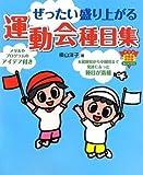 ぜったい盛り上がる運動会種目集 (ナツメ幼稚園保育園BOOKS)