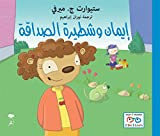 Emma's Friendwich (Arabic Edition)