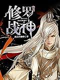 噬魂�魔:修罗战神 (第9册) (Chinese Edition)