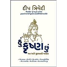 હું કૃષ્ણ છું: Hu Krishna Chu (Gujarati Edition)