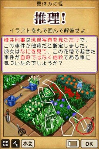 DS西村京太郎サスペンス2 新探偵シリーズ「金沢・函館・極寒の峡谷 復讐の影」