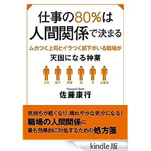 仕事の80%は人間関係で決まる ムカつく上司とイラつく部下がいる職場が天国になる神業 [Kindle版]