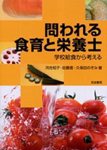Download Towareru shokuiku to eiyōshi : gakkō kyūshoku kara kangaeru ebook