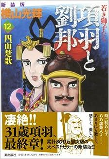 項羽と劉邦 第01-12巻 [Kouu to Ryuuhou vol 01-12]