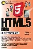 HTML5 開発ポケットリファレンス