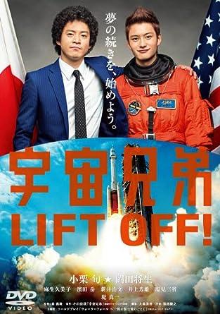 Amazon | 宇宙兄弟 スタンダード・エディション [DVD] | 映画