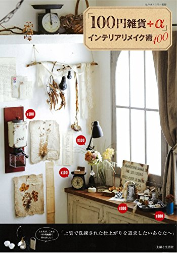 私のカントリー 別冊 100円雑貨+α インテリアリメイク術100 大きい表紙画像