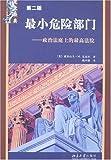 宪政经典•最小危险部门:政治法庭上的最高法院(第2版)