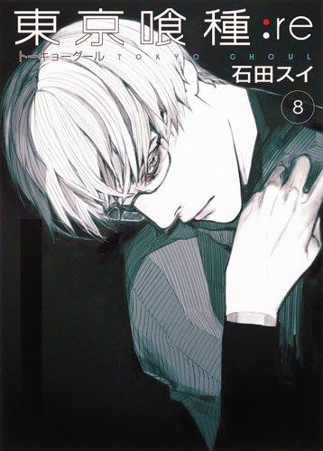 東京喰種トーキョーグールre 8 (ヤングジャンプコミックス)