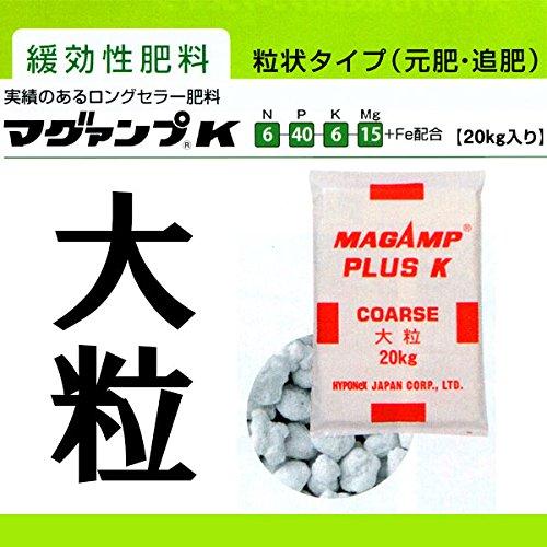 【業務用】マグァンプK 大粒 20kg 肥効期間【1年】 6-40-6-15+Fe配合 緩行性肥料 マグアンプK ハイポネックス HYPONeX B00SY5LJNU