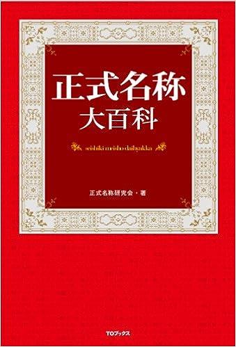 正式名称大百科 | 正式名称 研究会 |本 | 通販 | Amazon