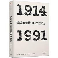 年代四部曲·极端的年代:1914-1991(见识丛书06)