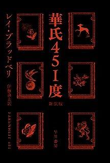 タイムマシン (角川文庫) | H.G....