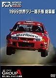 1999 世界ラリー選手権 総集編 [DVD]