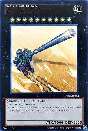 【遊戯王シングルカード】 《プロモーションカード》 超弩級砲塔列車グスタフ・マックス ウルトラレア ve06-jp004