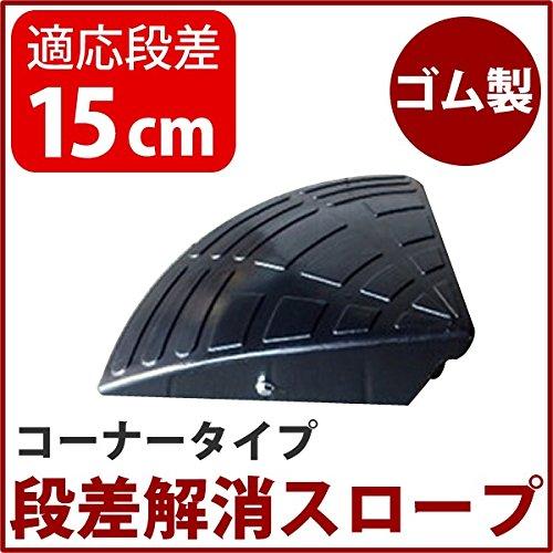 4個セット 段差スロープ コーナー用(ゴム製 高さ15cm用)/段差プレート/段差解消スロープ 扇形 B077RSHXPR 11500