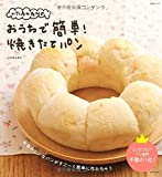 いたるんるんのおうちで簡単!  焼きたてパン (生活シリーズ)
