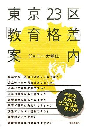 東京23区「教育格差」案内