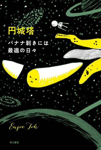バナナ剥きには最適の日々 (ハヤカワ文庫JA)