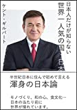 日本人だけが知らない世界一人気の国・日本 (SB新書)