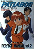 Mobile Police Patlabor (below) PERFECT MANUAL vol.2 (B-CLUB FILM COMIC) (1988) ISBN: 4891893591 [Japanese Import]