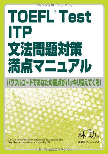 Weaknesses you come clearly visible in the powerful code - TOEFL Test ITP grammar Problem Solution manual perfect score! (2007) ISBN: 4888963908 [Japanese Import]