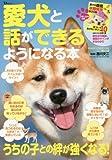 愛犬と話ができるようになる本 (TJMOOK)