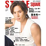 STAGE SQUARE Vol.40