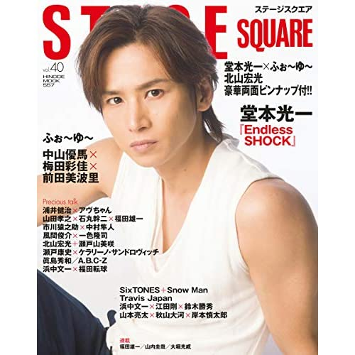 STAGE SQUARE Vol.40 表紙画像