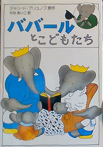 Babar En Famille (Japanese Edition)(Babar Series #4)