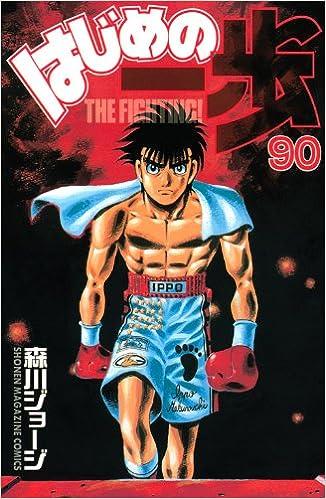 はじめの一歩(90)