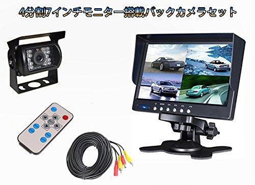 バックカメラセット 4分割表示7インチ液晶モニター搭載 12V/24V兼用 重機 トラック 画面分割機能で4画面、2画面、全画面の分割表示が可能 B01DB26IIQ