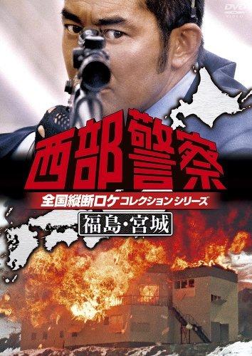 Japanese TV Series - Seibu Keisatsu Zenkoku Judan Roke Collection Fukushima, Miyagi Hen [Japan DVD] ()