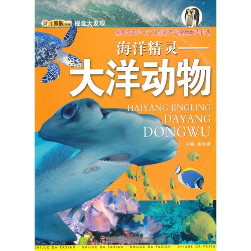 Sea-elves  Big Ocean Animals/ Big Visual Discovery (Chinese Edition) pdf epub