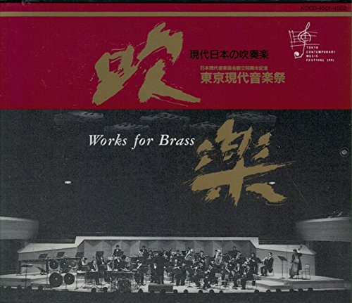 Tokyo Contemporary Music Festival: Works for Brass (2 CD)