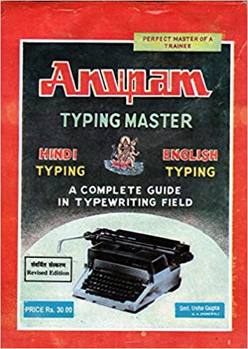 Amazon in: Buy Anupam Typing Master Book Online at Low Prices in