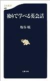 独りで学べる英会話 (文春新書)