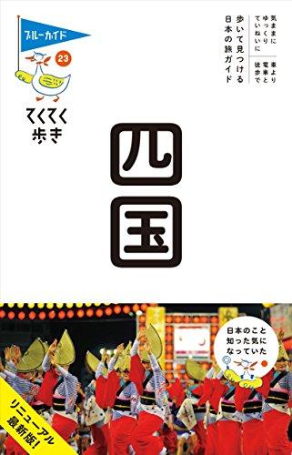 四国 (ブルーガイドてくてく歩き)