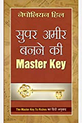 SUPER AMEER BANNE KI MASTER KEY (Hindi Edition) Kindle Edition