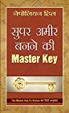 SUPER AMEER BANNE KI MASTER KEY (Hindi Edition)