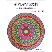 sorezore no kizuna: shinkai karaitomonogatari (Japanese Edition)